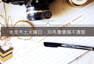 教你日文星期一二三四五的說法和記法!