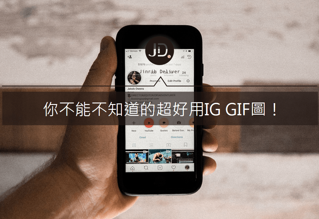 14款IG GIF圖讓你的限時動態超生動,搞怪、可愛關鍵字大合輯!