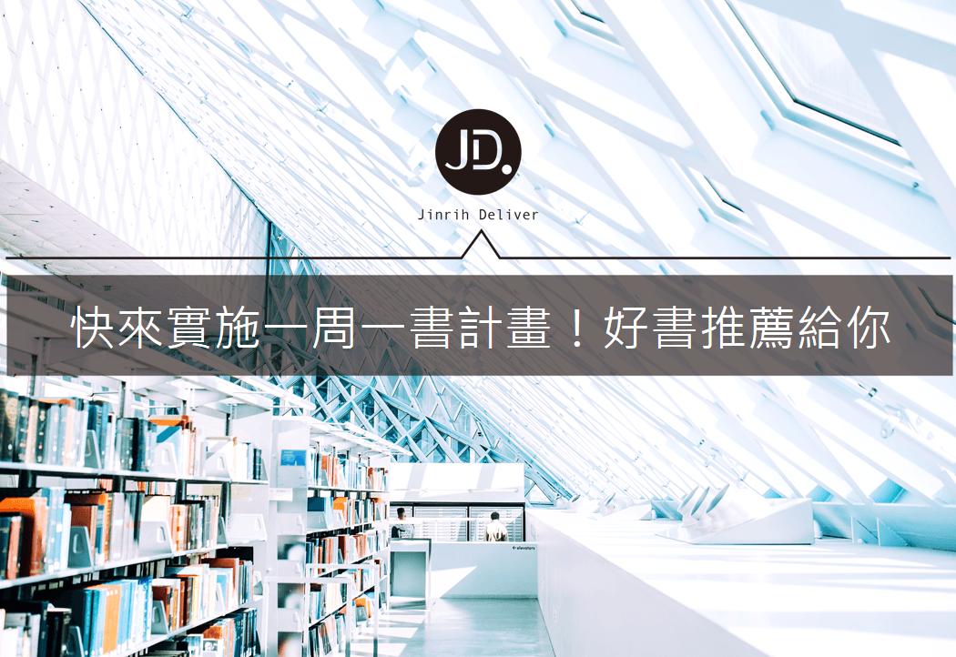 好書推薦!商業、文學必看書單不藏私大公開