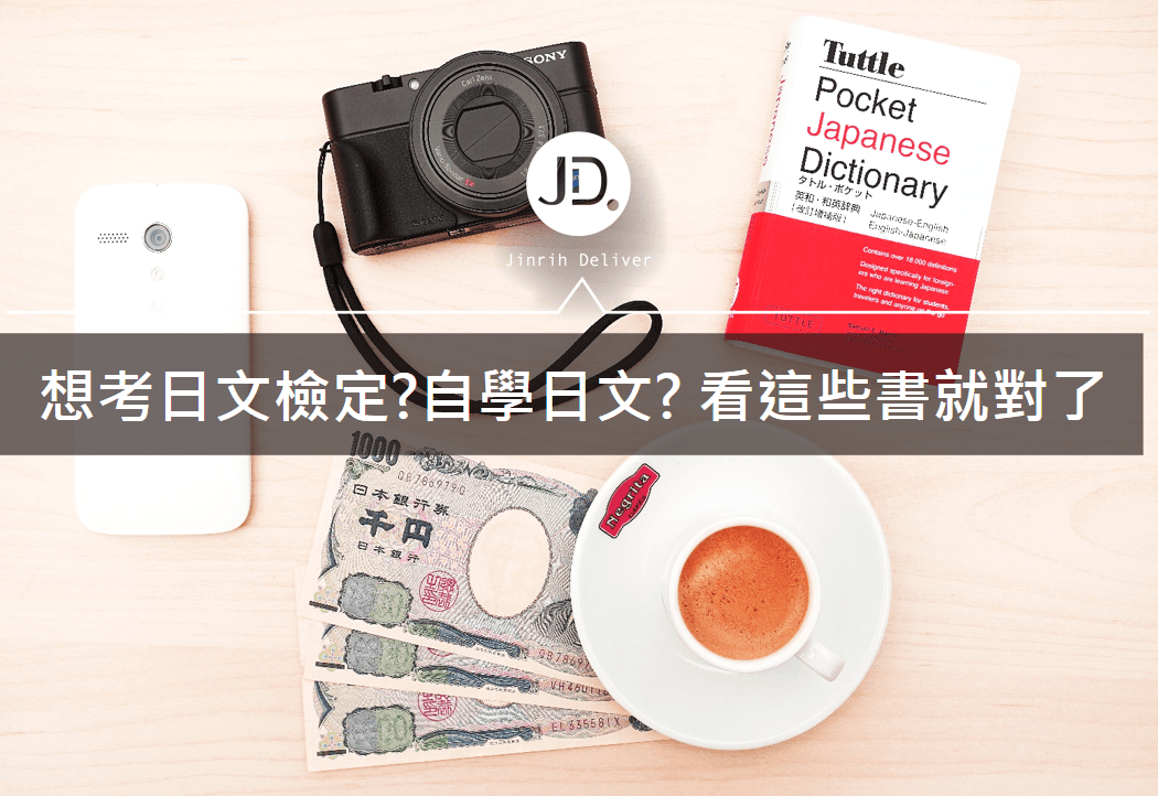 日文學習書籍推薦!日文檢定與日文自學看這裡
