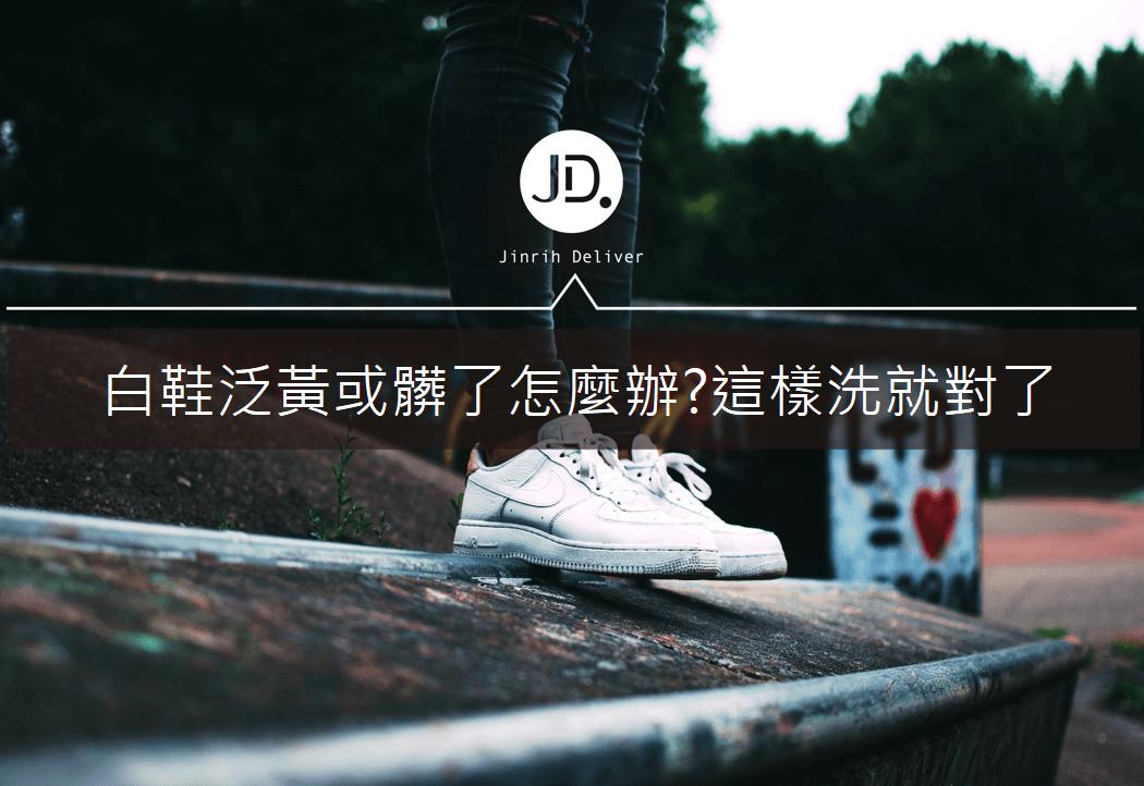 白鞋泛黃怎麼洗?超有效白鞋清洗方法一次告訴你