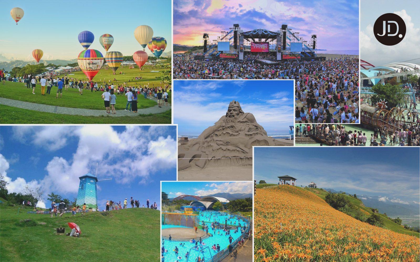 【台灣旅遊】2018暑假旅遊懶人包,教你怎麼玩