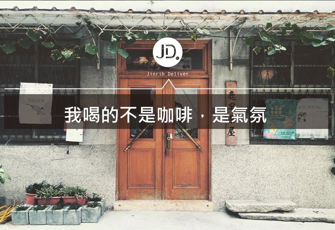 文青最愛的懷舊情懷!台南「老屋咖啡廳」報你知