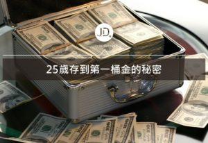 25歲存到第一桶金,必讀的理財觀念入門!