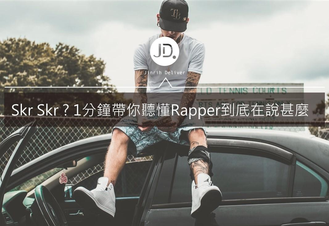 你今天嘻哈了嗎?饒舌控必學的hiphop單字
