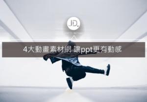4大PPT動畫素材庫,ppt動感設計更加分