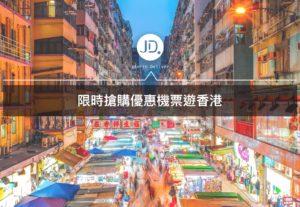 O-Bank王道銀行【玩出你的本色】遊香港|2018/07/02-2018/08/31