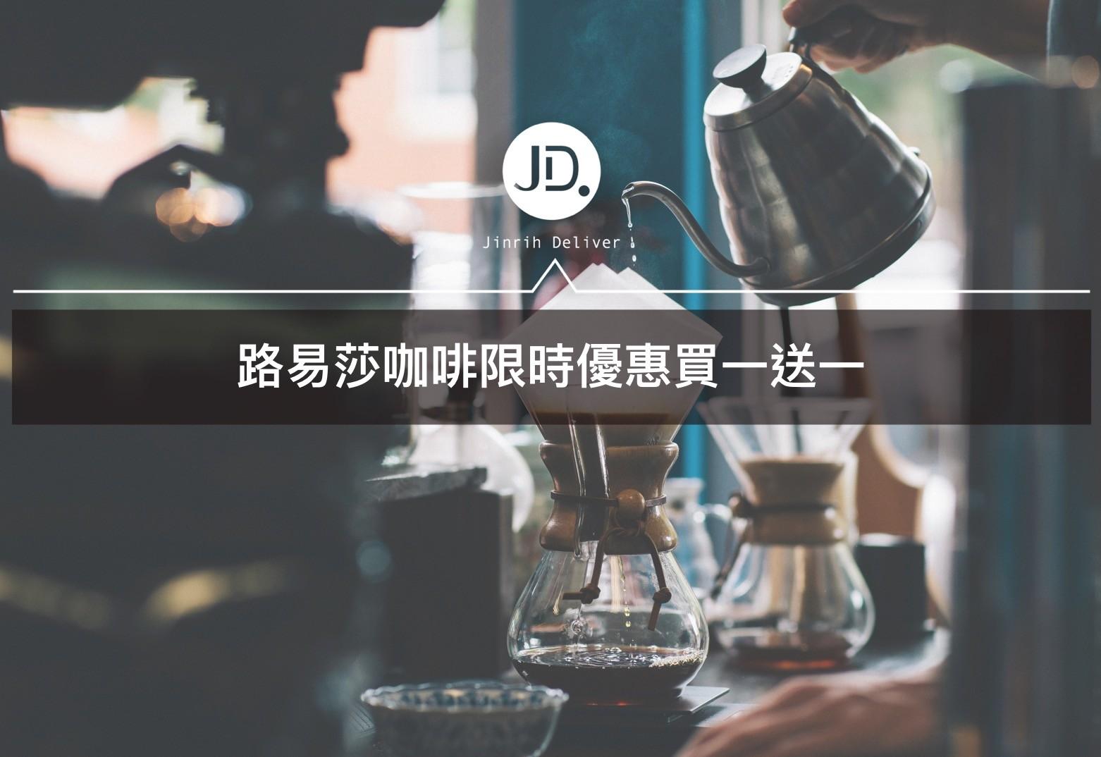 路易莎咖啡【第三波黑卡優惠】濾掛咖啡盒裝買一送一|2018/06/01-2018/08/31