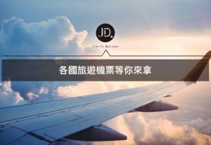 中華航空【#說好的旅行呢】攻略手冊|2018/07/13-2018/07/27
