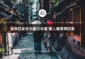漢神百貨【年中慶日本展】雙人機票帶回家|2018/07/26-2018/08/08