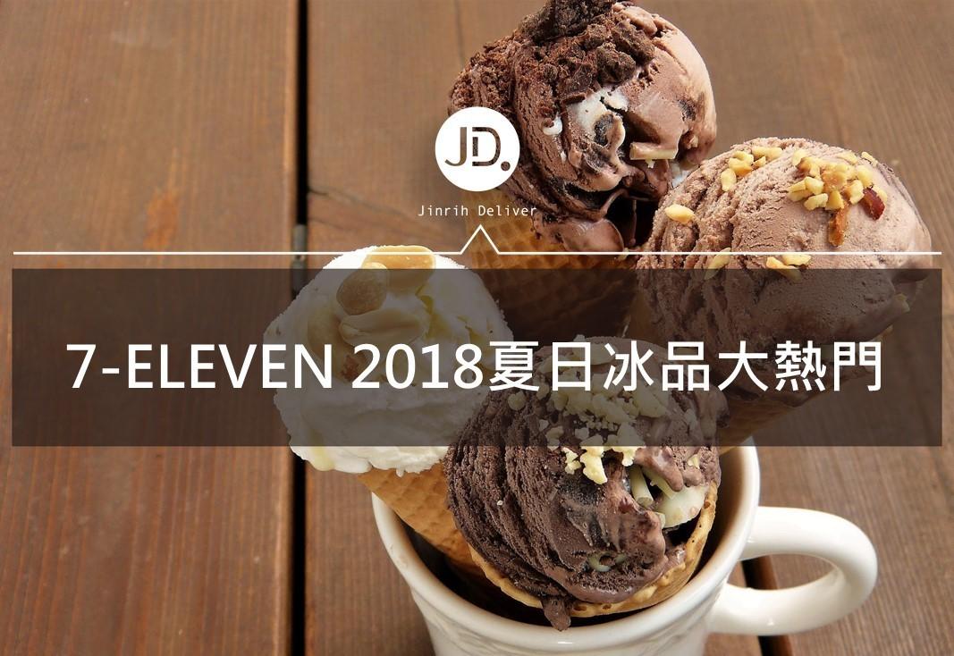 帶你涼一夏 ! 5vs5超商冰品大戰開打feat.7-ELEVEN