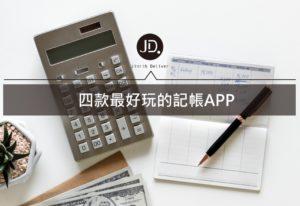 記帳app推薦|四款最好玩的記帳APP讓你輕鬆儲蓄理財
