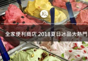 帶你涼一夏 ! 5vs5超商冰品大戰開打feat.全家冰品