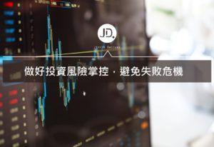 避免股票投資失敗?必須知道的風險管理大原則