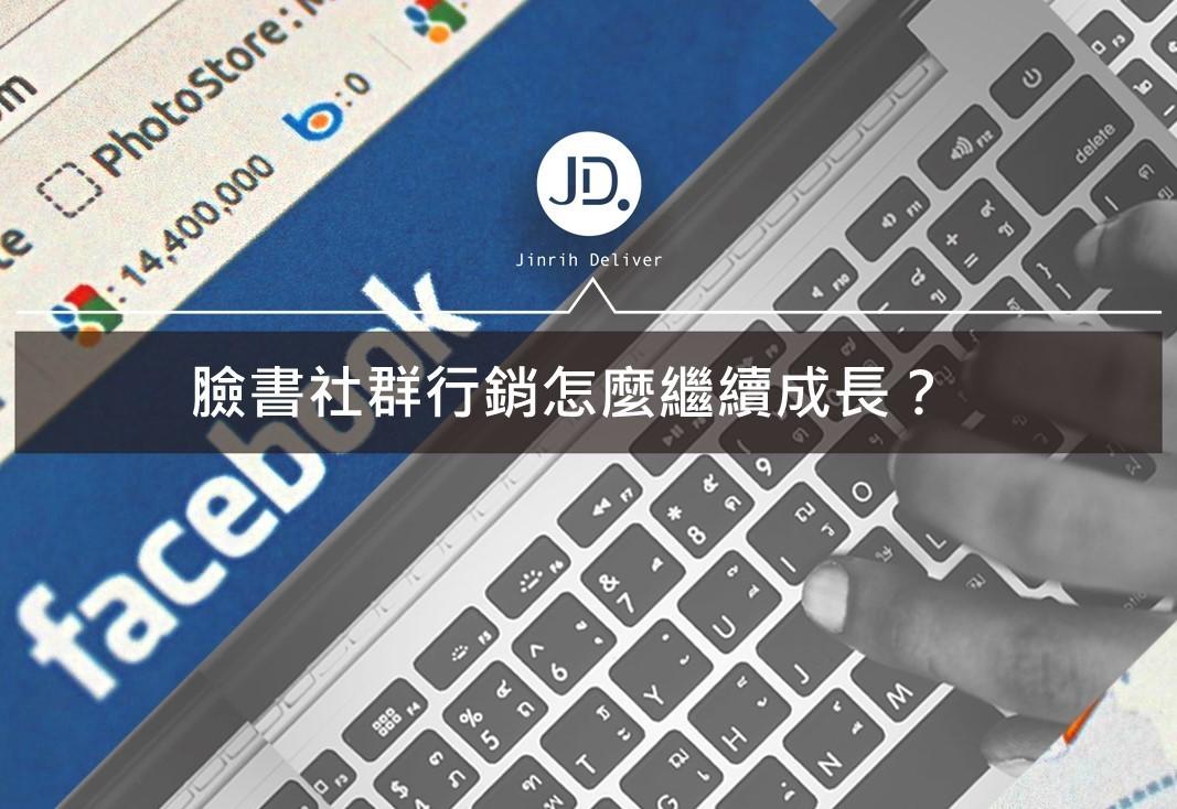 小編存活術!臉書社群行銷三大重點