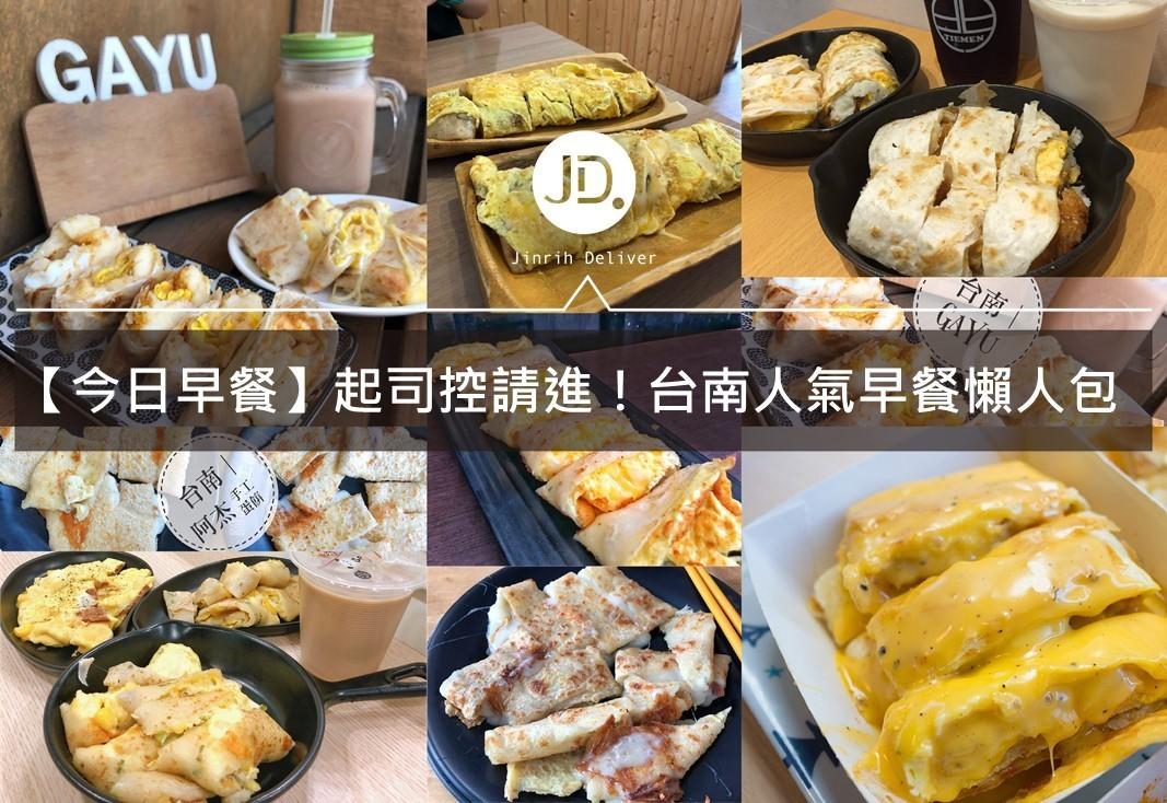 【今日早餐】起司控請進!台南人氣早餐懶人包