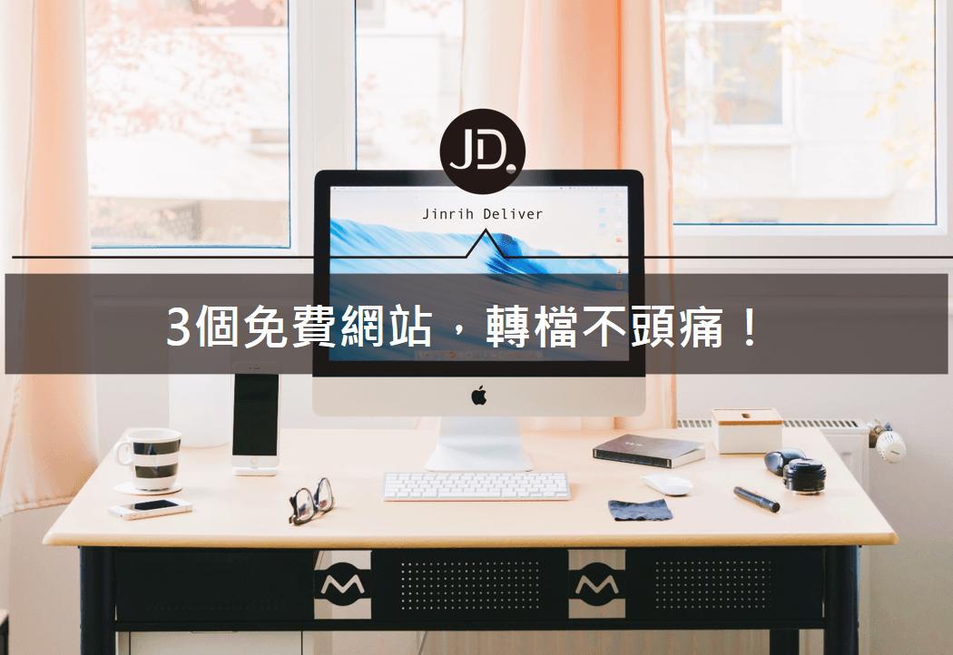 免費線上轉檔!3個網站讓你PDF轉WORD、PDF分割好輕鬆