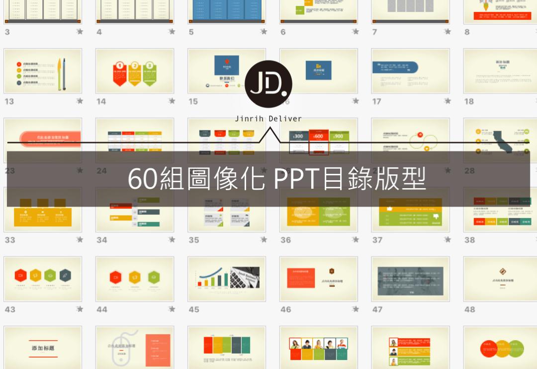 【簡報素材】60組超強PPT資訊圖像化現成模板