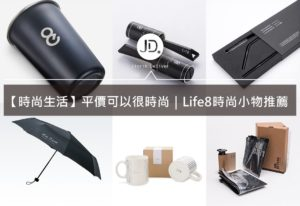 平價小物也可以走出時尚|Life8時尚小物推薦