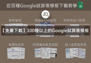 【Google試算表】100種以上的Google試算表模板下載教學