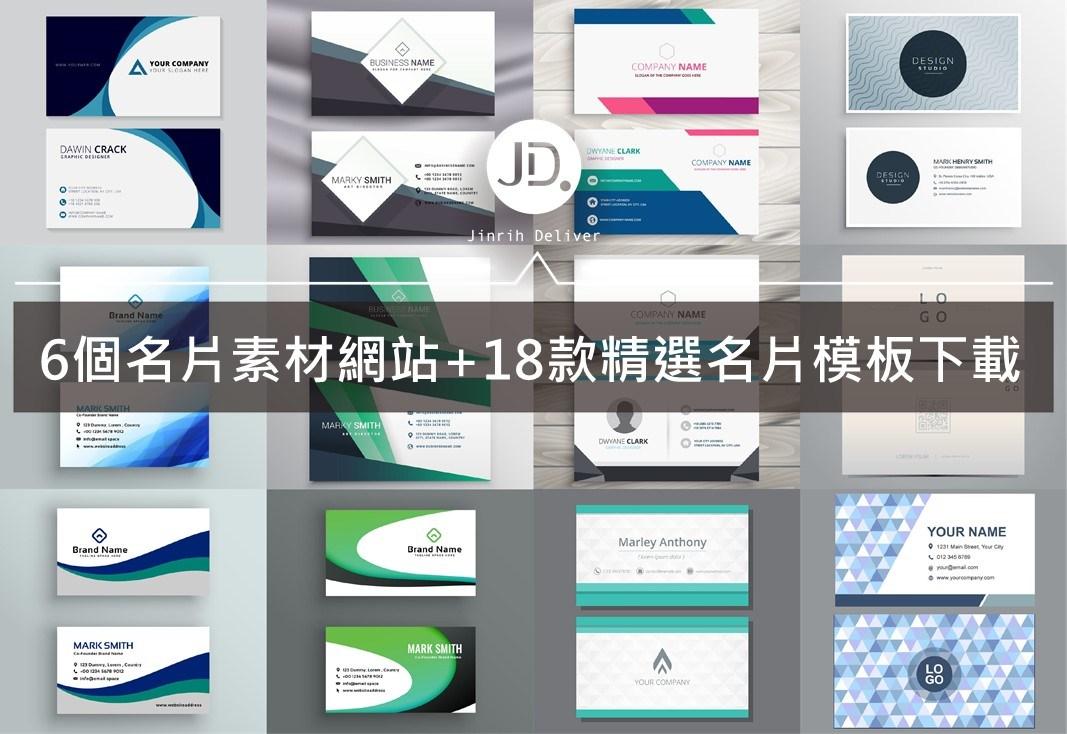 6個名片素材網站+18款精選名片模板下載