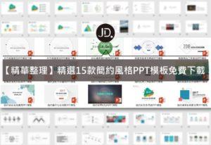 【PPT模板】快速製作簡報必備的15款簡約風模板