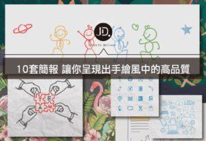 【簡報模板】10套手繪風PPT 報告出活潑又不失格調的性格