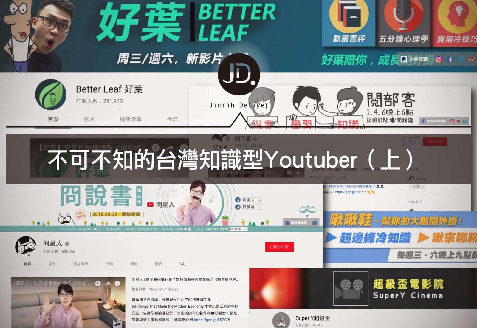 好葉、水丰刀是誰?台灣必追蹤的知識型youtuber(上)
