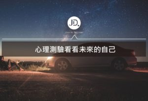 三菱汽車【未來明信片】心理測驗看看未來的自己|2018/08/02-2018/09/03
