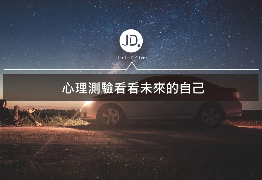 三菱汽車【未來明信片】心理測驗看看未來的自己 2018/08/02-2018/09/03