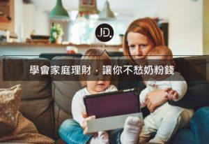 【家庭理財】小資家庭的理財規劃撇步