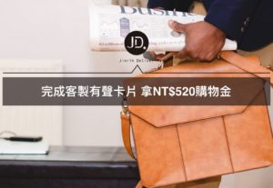 PORTER【愛der玩意】 拿NT$520購物金|即日起—2018/08/19