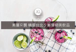 繽紛一夏 精選台北5夢幻漸層飲品