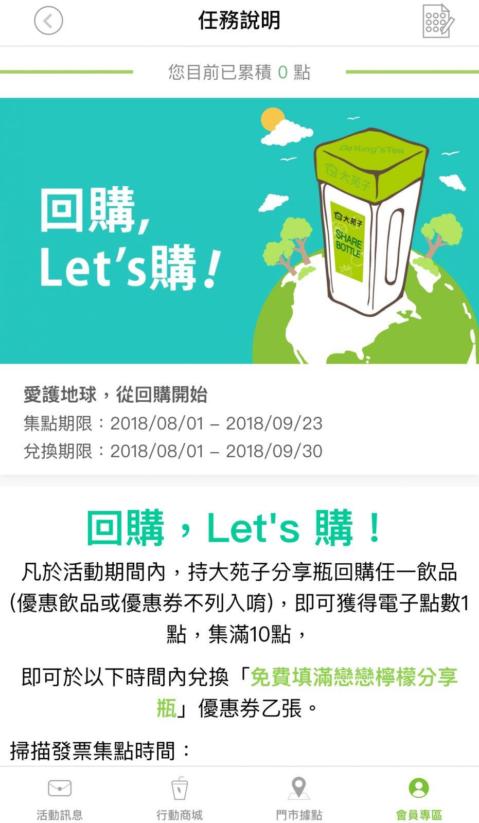 大苑子【新品推薦】環保杯折扣15元!飲品大推薦