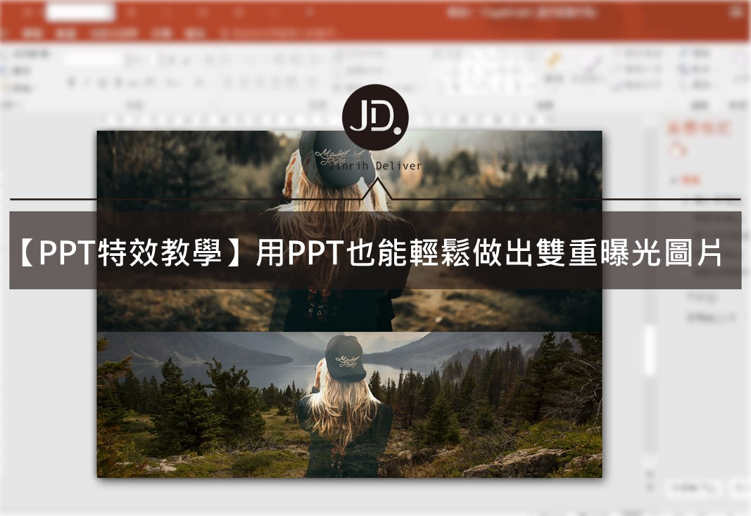 【PPT特效教學】用PPT也能輕鬆做出雙重曝光圖片