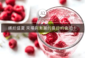 夏日調色之旅 | 台中精選5網美漸層飲料店
