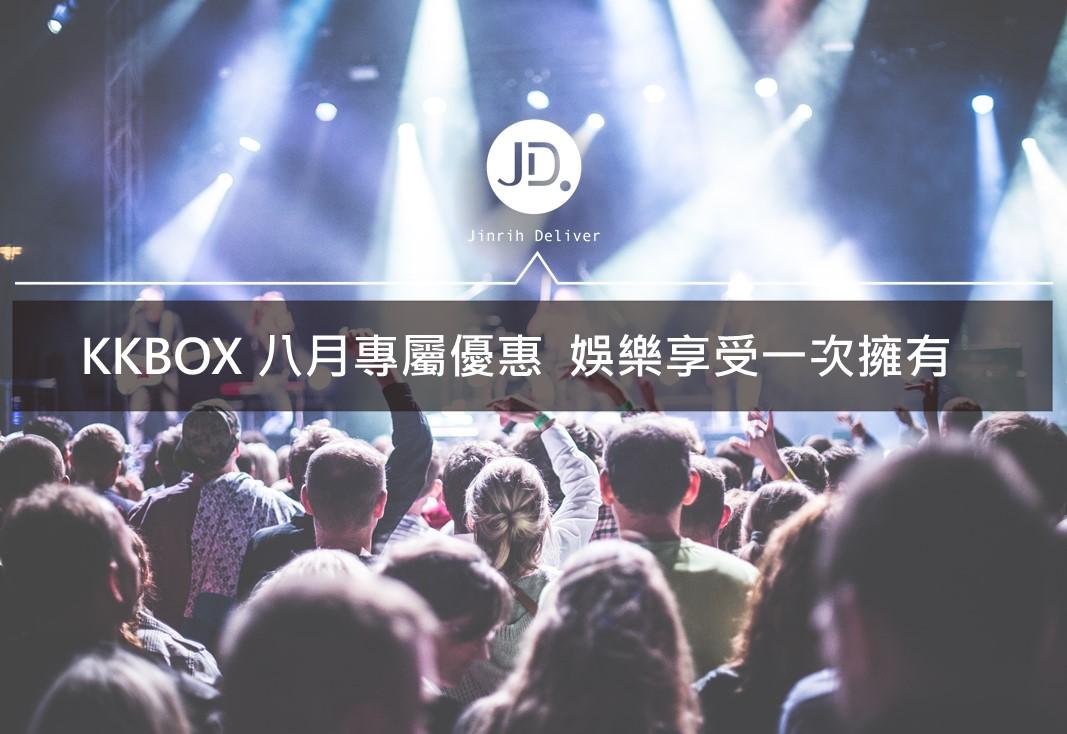 KKBOX【超級娛樂包】限時優惠每月只要$149|2018/07/31-2018/08/31
