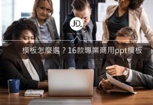 PPT模板精選—工作報告精選範例,16款商務專用ppt模板