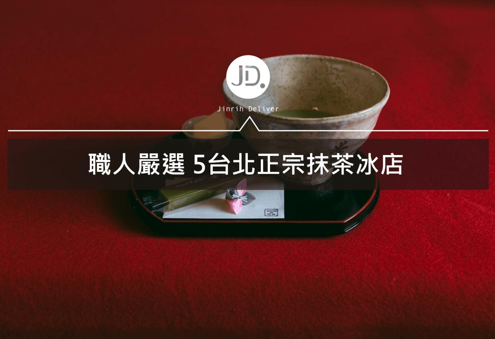 職人嚴選 5推薦台北必訪抹茶冰店