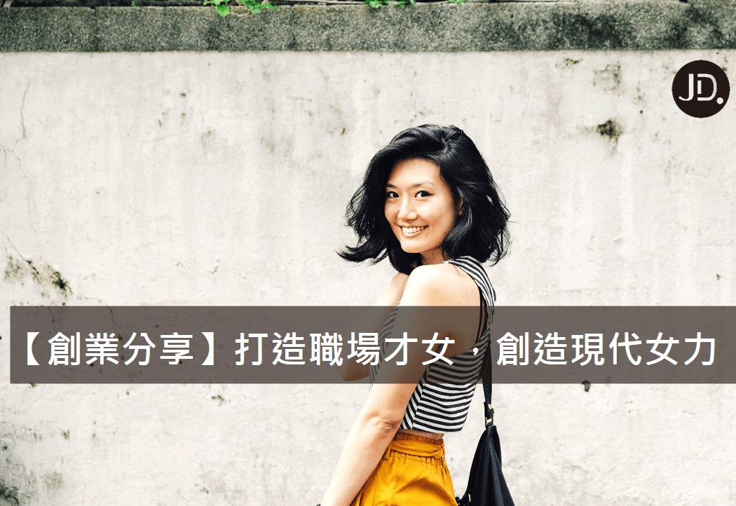 【創業分享】職場女子哲學,創造自己的斜槓 – BetweenGos