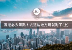 【香港必去】香港怎麼玩?必去景點、行程攻略看這裡(上)