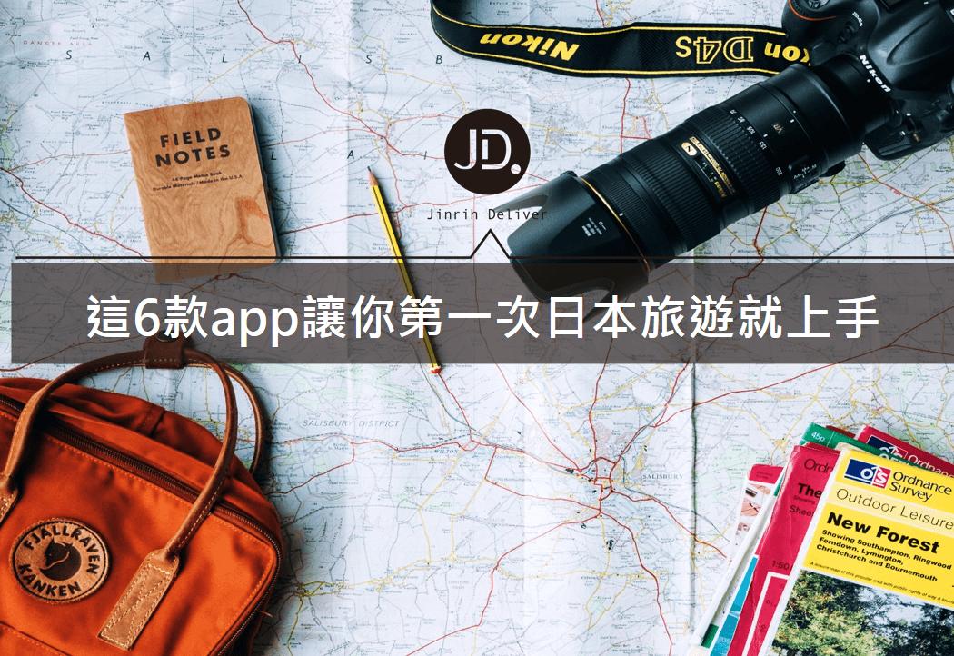 2020旅遊app推薦—6款實用日本旅遊app讓旅遊輕鬆安排