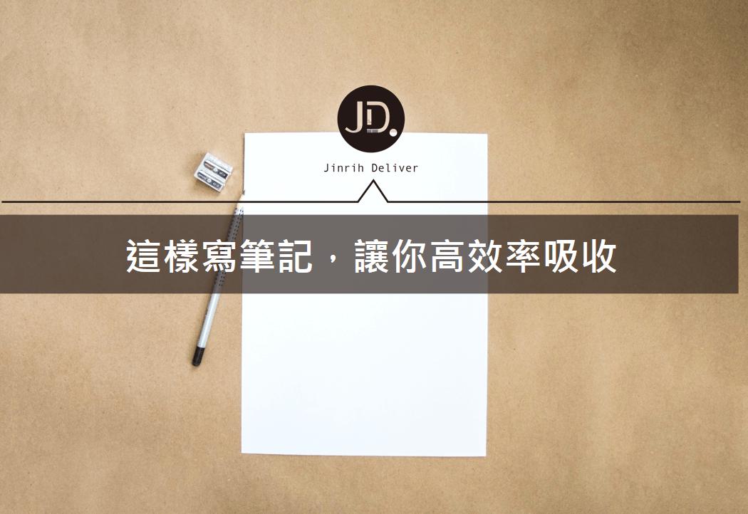 怎麼做筆記?這些方法讓你輕鬆掌握如何做筆記與筆記寫法
