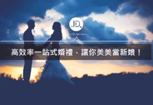 【婚禮推薦】一站式婚禮專案,幫你搞定婚禮規劃大小事