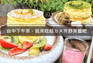 【台中舒芙蕾美食推薦】夢幻下午茶!3家台中舒芙蕾鬆餅推薦