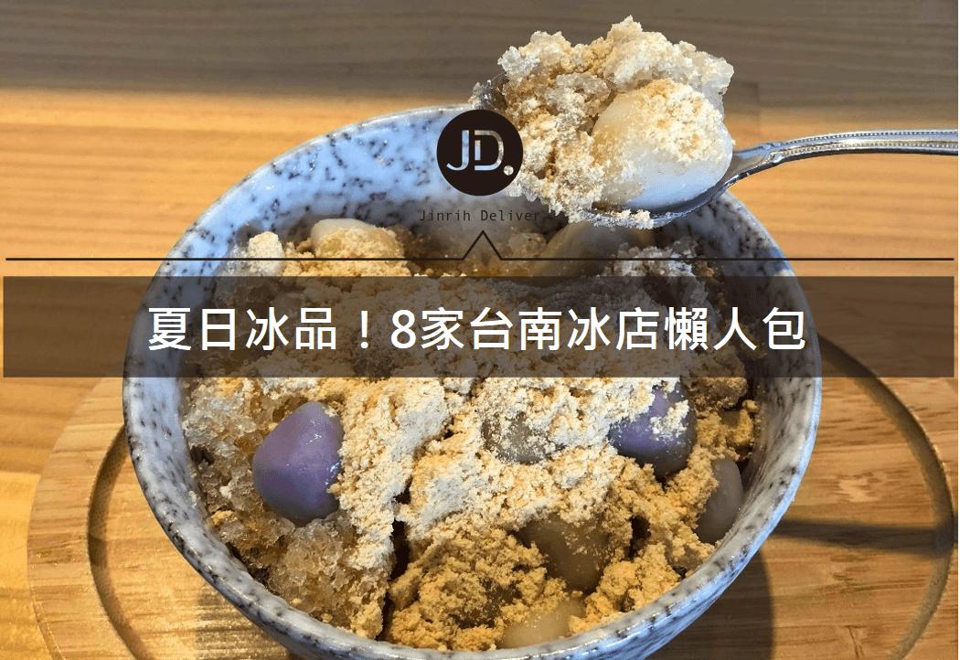 【台南美食】8家台南冰店推薦!炎炎夏日來吃冰吧