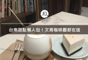 【台南美食】台南咖啡廳懶人包!超好吃甜點、下午茶都在這