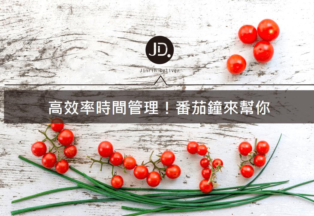 【時間管理】番茄鐘工作法,讓你工作更有效率