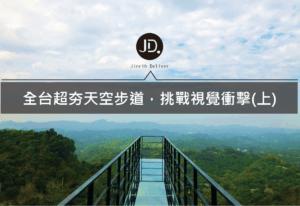全台10座天空步道景點推薦,超夯打卡景點都在這(上)