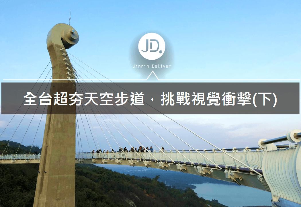 台灣10座天空步道景點推薦,超夯打卡網美景點都在這(下)